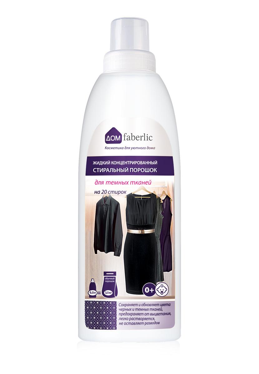 Купить со скидкой Концентрированный жидкий стиральный порошок (гель) для темных тканей
