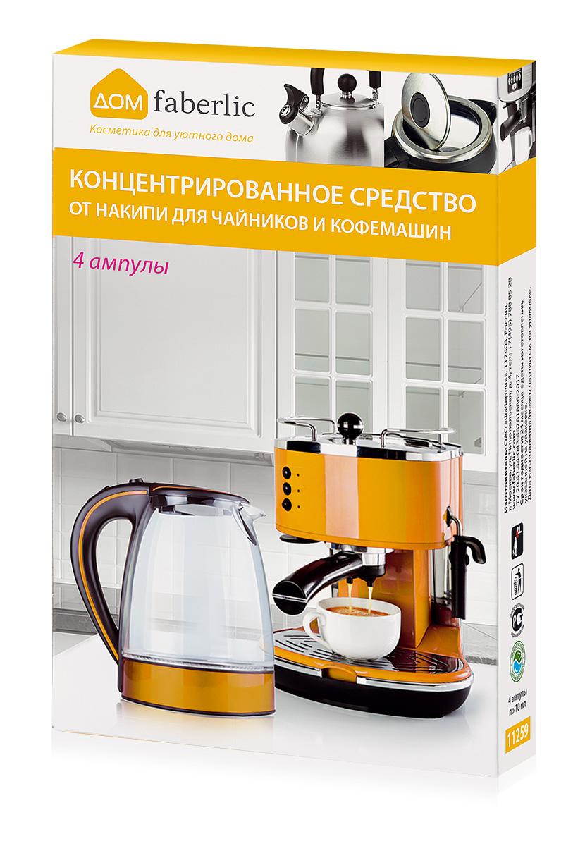 Концентрированное средство от накипи для чайников и кофемашин