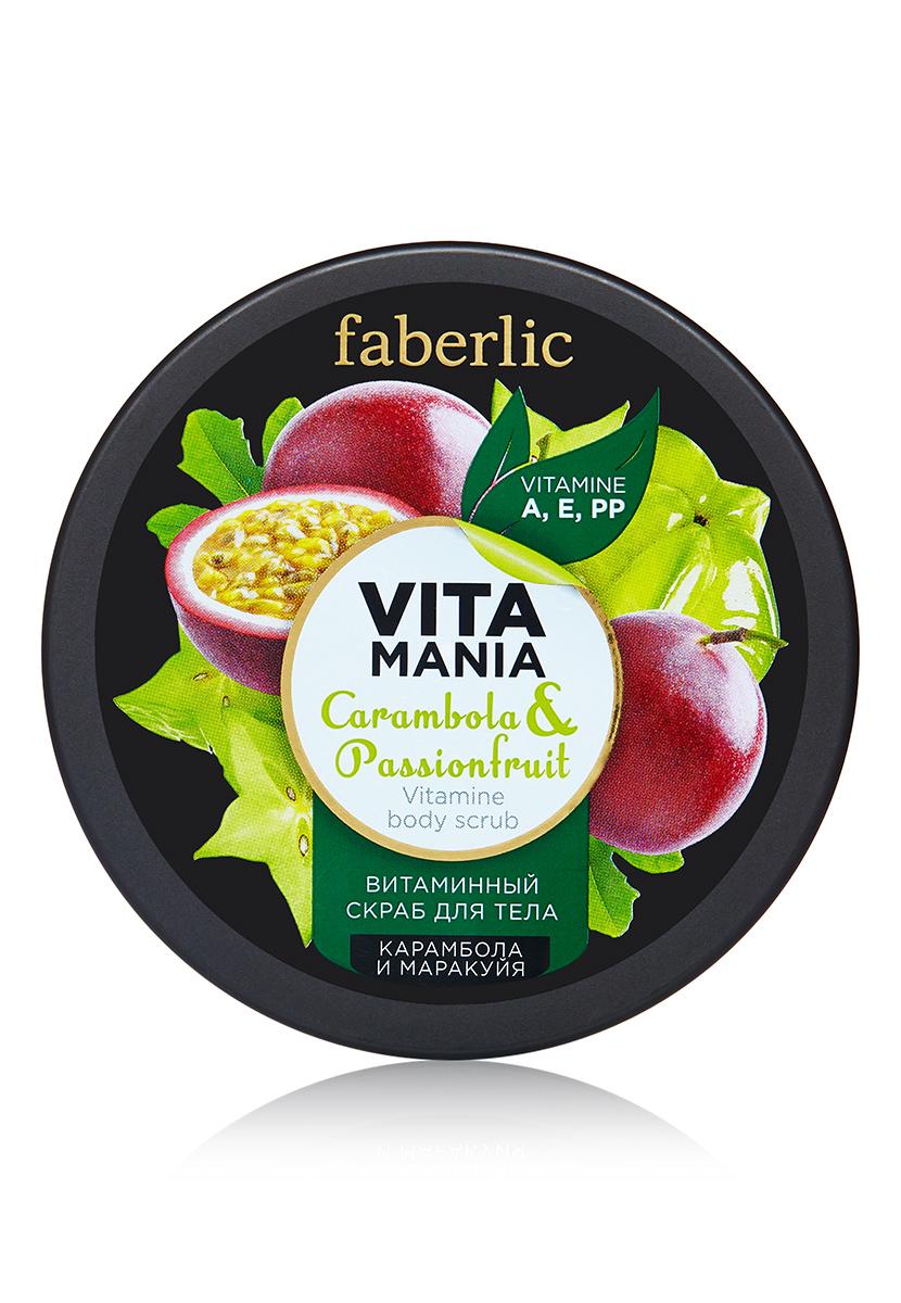 Купить со скидкой Витаминный скраб для тела «Карамбола & маракуйя»