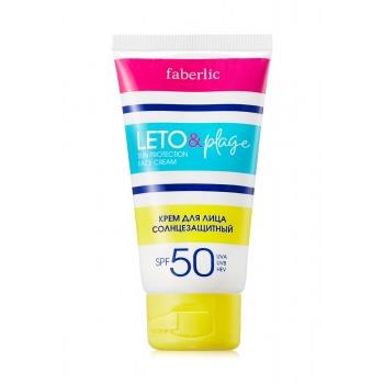 Крем для лица солнцезащитный SPF 50