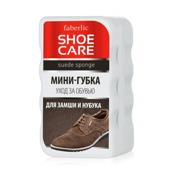 Mini Sponge for Suede and Nubuck