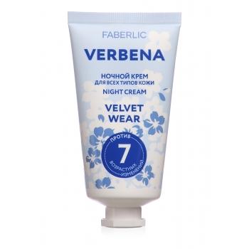 Ночной крем Velvet Wear Verbena