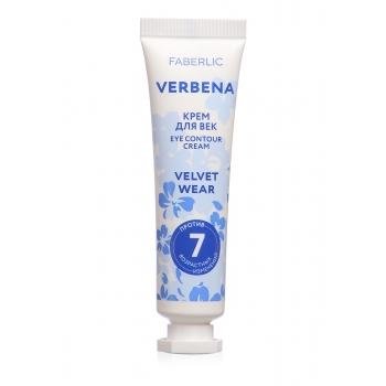 Крем для век Velvet Wear Verbena