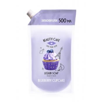 Жидкое мыло для рук Черничный капкейк Beauty Cafe