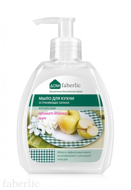 Odour Eliminating Liquid Kitchen Soap Fruit Scent
