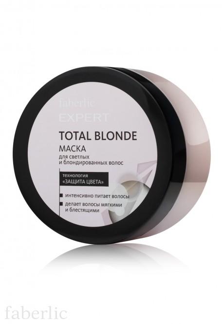 Маска для светлых и блондированных волос TOTAL BLONDE серии Expert