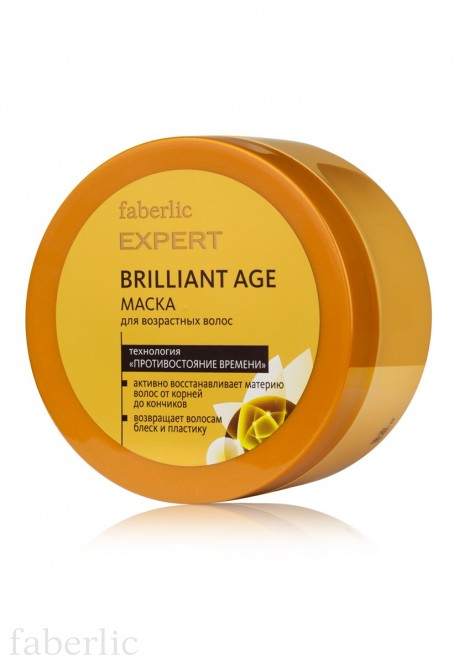 Маска для возрастных волос Brilliant age