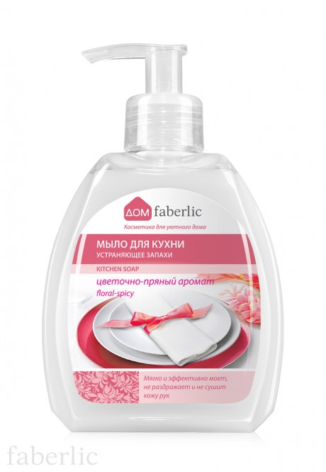 Odour Eliminating Liquid Kitchen Soap SpicyFloral Scent
