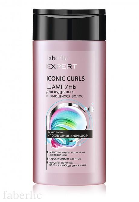 Шампунь для кудрявых и вьющихся волос ICONIC CURLS серии Expert