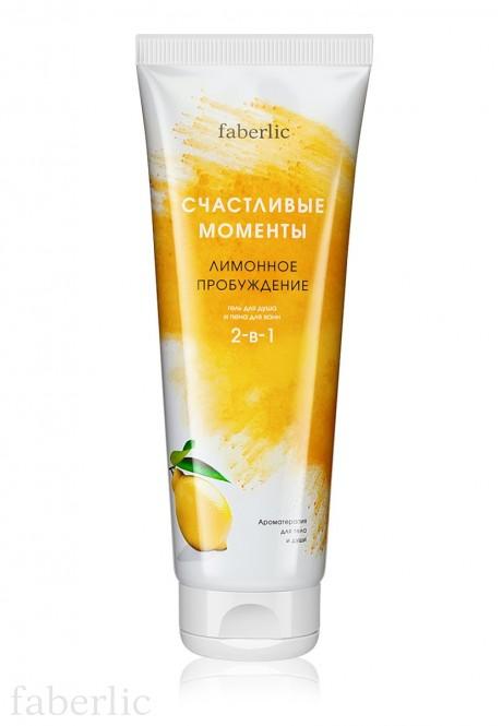 Lemon Awakening Shower Gel  Bath Foam 2in1
