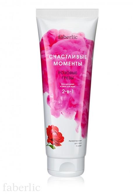 Pink Reverie Shower Gel  Bath Foam 2in1