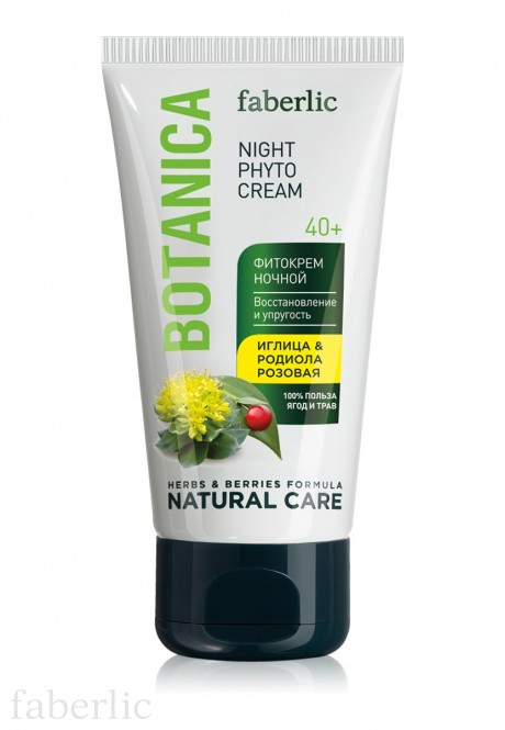 Botanica Butcherbroom  Roseroot Night Phyto Cream