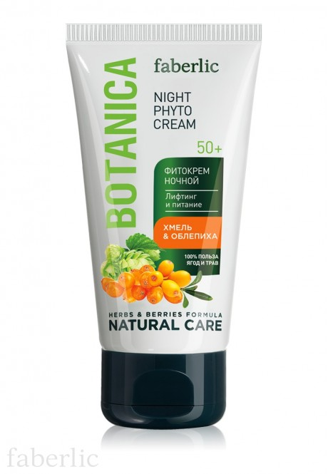 Botanica Hop  Buckthorn Night Phyto Cream