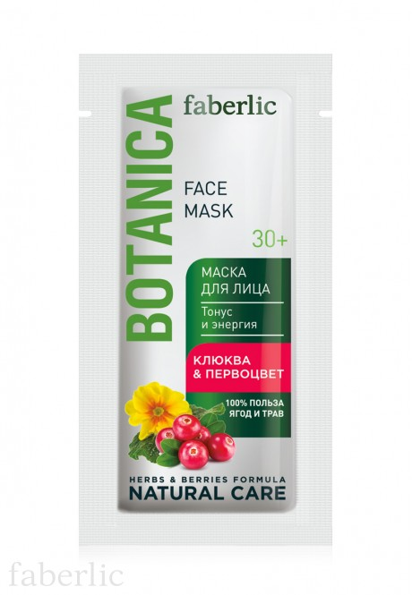 Botanica Cranberry  Primrose Face Mask
