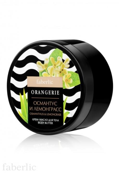 Креммасло для тела Османтус и Лемонграсс серии Orangerie