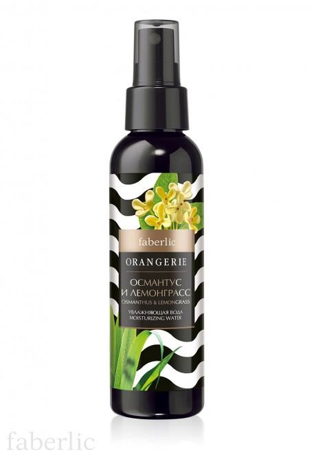 Увлажняющая вода Османтус и Лемонграсс серии Orangerie