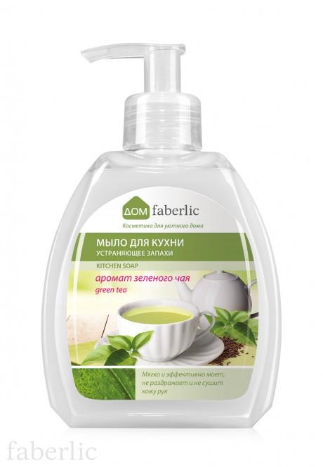 Мыло для кухни устраняющее запахи c ароматом зеленого чая серии дом fabelic