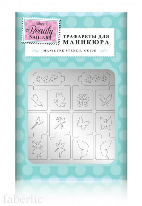 Трафареты для маникюра Manicure stencil guide Мэджик арт 7515