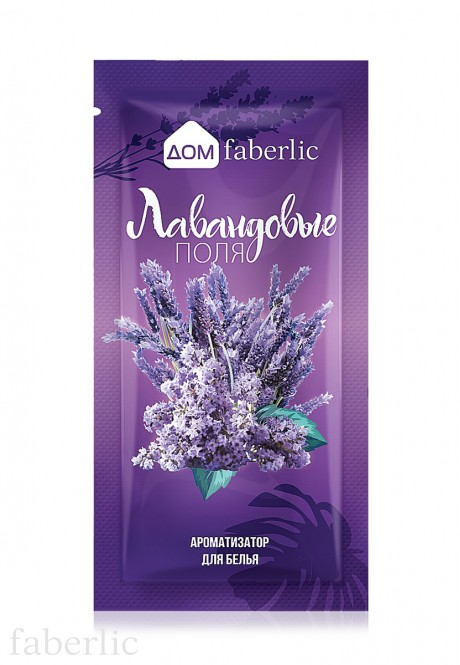 Wardrobe Scent Lavender Fields