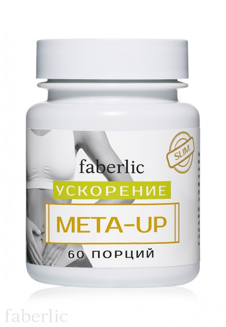 MetaUp Concentrated Supplement