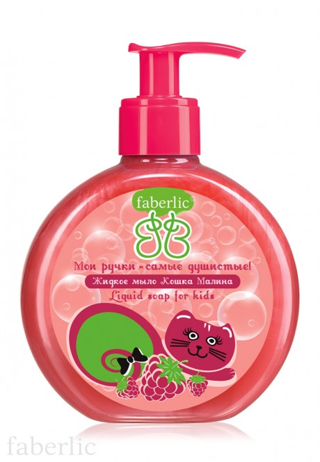 Raspberry Cat Liquid Soap for Kids