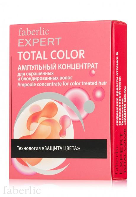 Ампульный концентрат для окрашенных и блондированных волос Total Color