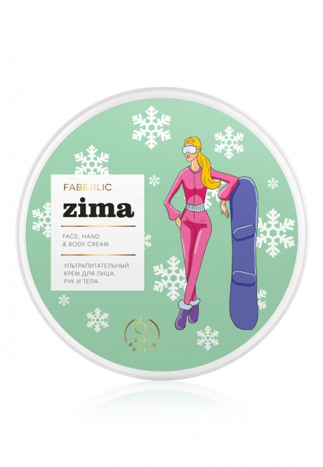 ZIMA UltraNourishing Face Hands and Body Cream