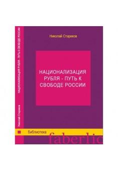 Книга  Национализация рубля  Путь к свободе России