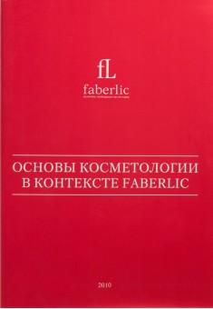 Книга Риммы Корнеевой  Основы косметологии