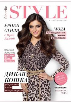 Журнал Faberlic STYLE 1 августсентябрь 2016