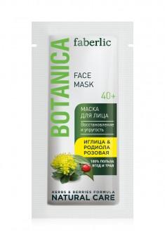 Botanica Butcherbroom  Roseroot Face Mask