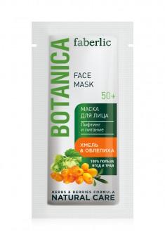 Botanica Hop  Buckthorn Face Mask