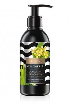 Жидкое мыло для рук Османтус и лемонграсс