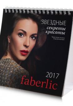 Календарьдомик настольный 2017 год