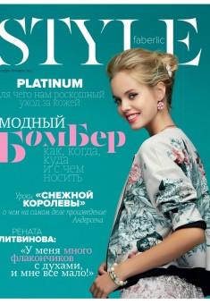 Журнал Faberlic STYLE 3