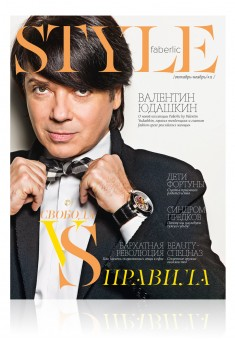 Журнал FaberlicSTYLE 11
