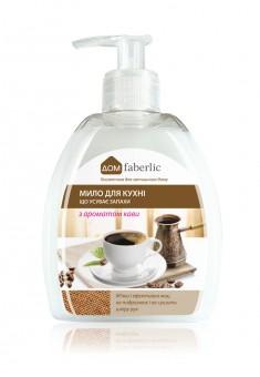 Мило для кухні що усуває запахи з ароматом кави серії Дом Faberlic