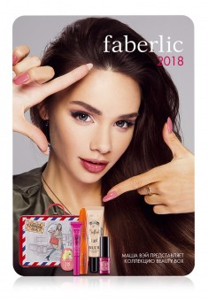 Beauty Box 2018 pocket calendar
