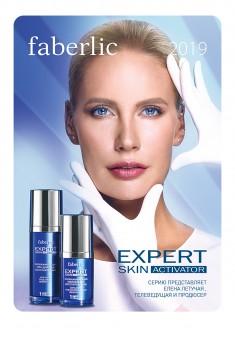 Календарь карманный 2019 Expert Skin Activator