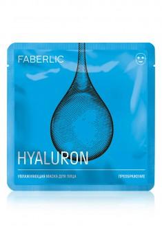 Увлажняющая маска для лица Преображение с гиалуроновой кислотой