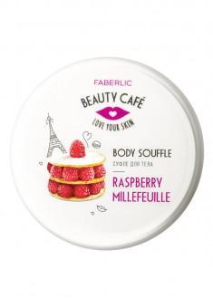 Суфле для тела Малиновый мильфей Beauty Cafe