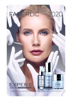 Pocket Calendar Expert Skin Activator