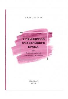 Книга 7 принципов счастливого брака или Эмоциональный интеллект в любви Джон Готтман