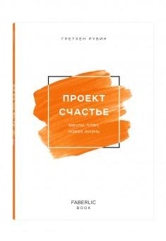 Книга Проект Счастье Гретхен Рубин