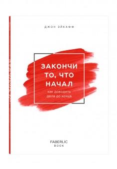 Книга Закончи то что начал Джон Эйкафф