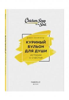 Книга Куриный бульон для души Истории о счастье Джек Кэнфилд