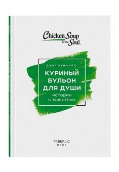 Книга Куриный бульон для души Истории о животных Джек Кэнфилд